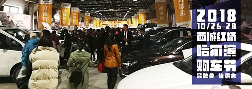洁能魔方挺进东北三省第一站—— 哈尔滨车展