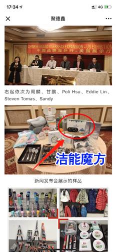 洁能魔方中国品牌海外行